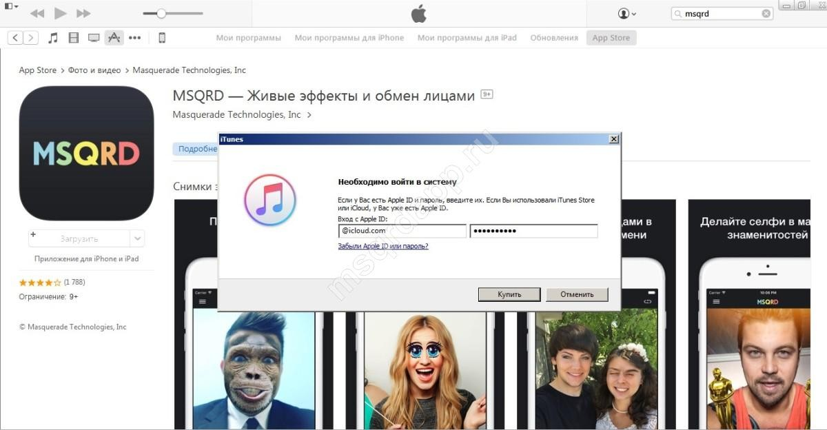 Скачать msqrd для iphone / ipad.