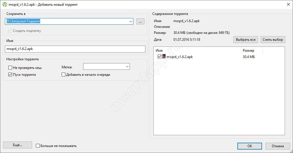 Программа для открытие apk файлов торрент